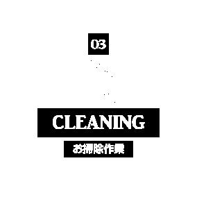 お掃除作業